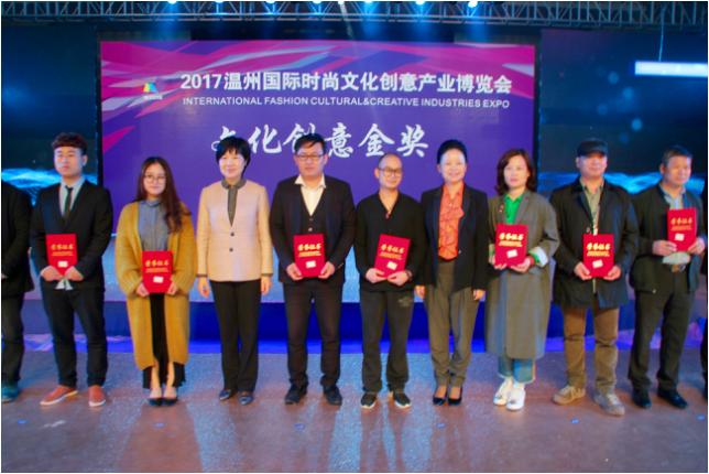 2017温州文博会举行颁奖仪式 10件作品获文化创意金奖