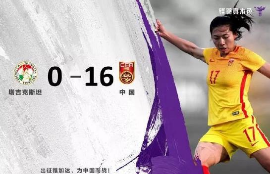 女足16-0大胜弱队 王珊珊王霜庆祝破门